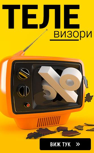 Телевизори, LED телевизори, плазми