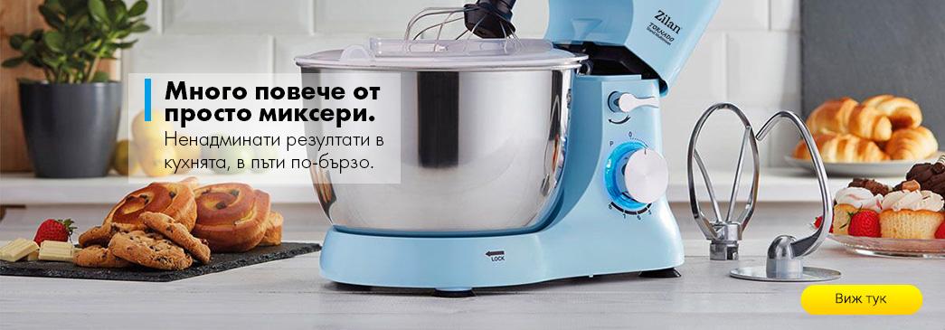 Миксери за всяка кухня!