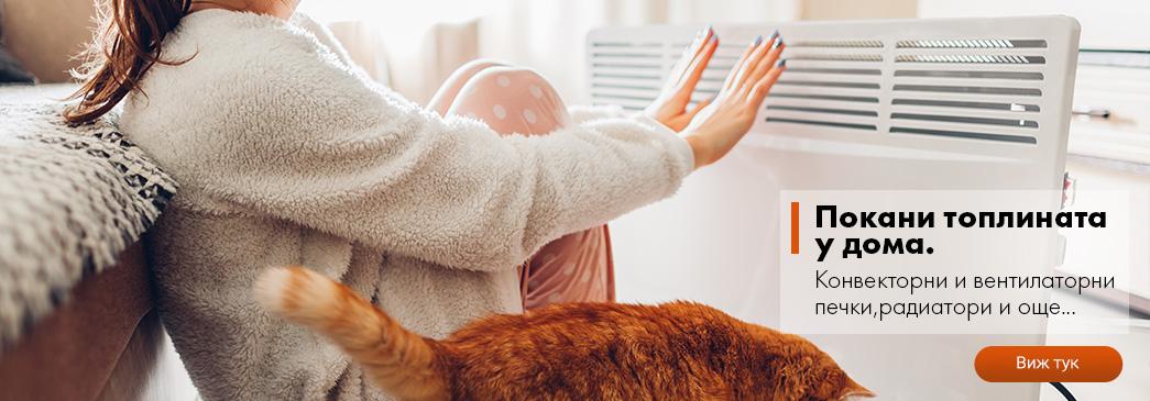 Вдигни градусите у дома.