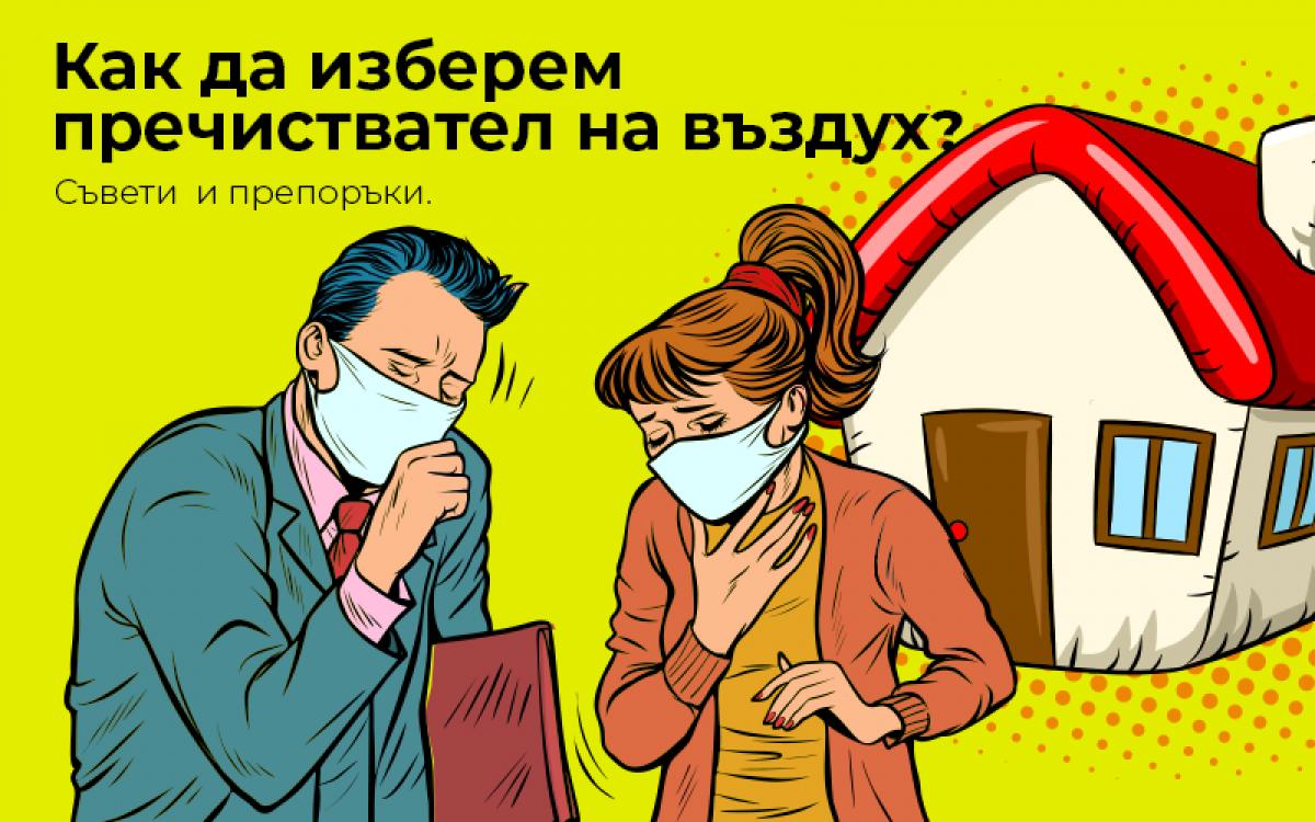 Как да изберем пречиствател на въздух? - съвети & препоръки.