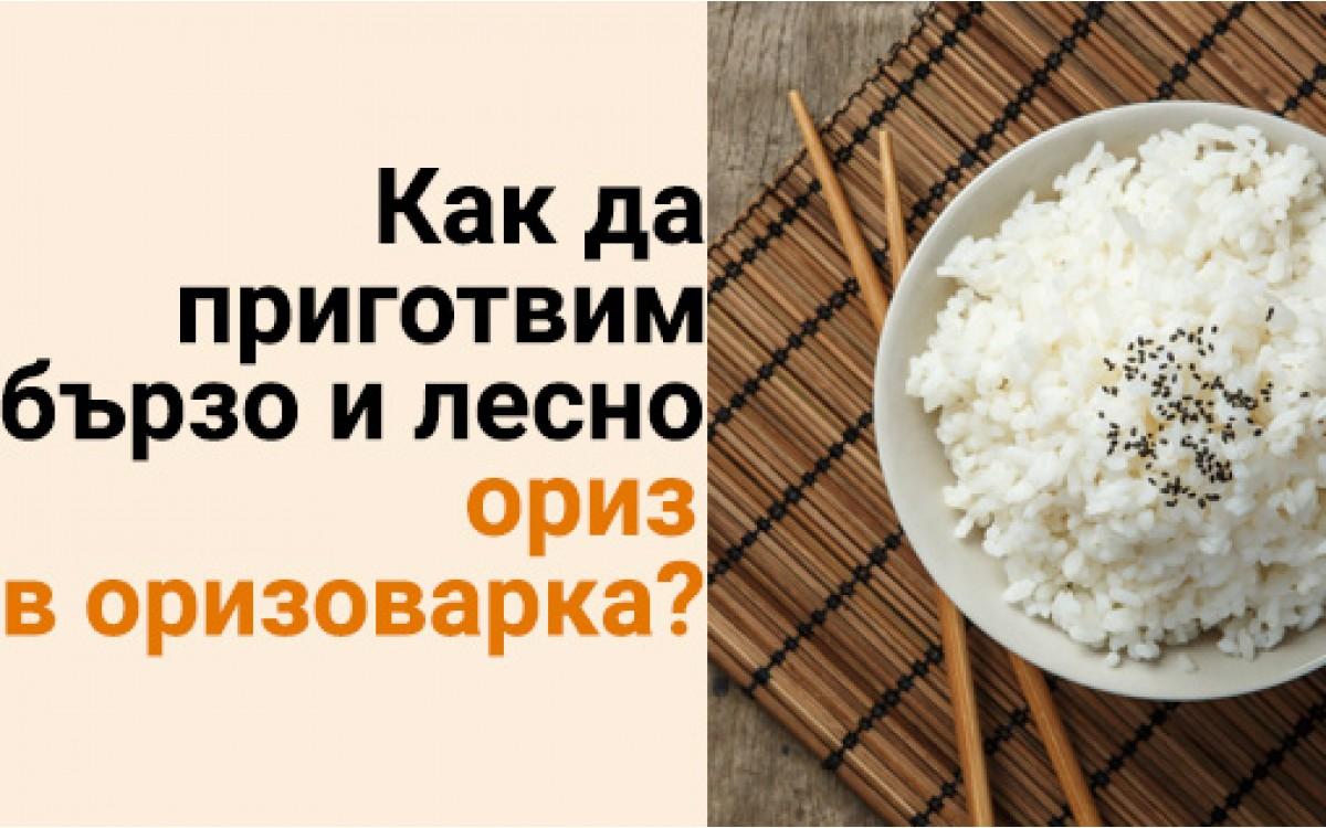 Как да приготвим ориз в оризоварка?