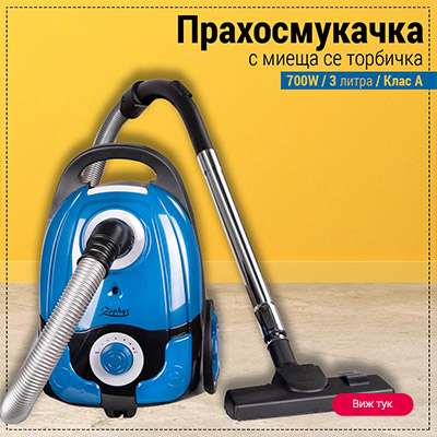 Прахосмукачка с торба ZEPHYR в син цвят