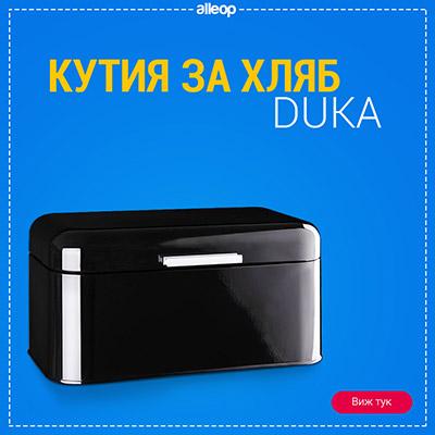 Кутия за хляб от неръждаема стомана в черен цвят