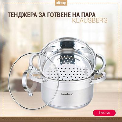 Тенджера за готвене на пара Klausberg