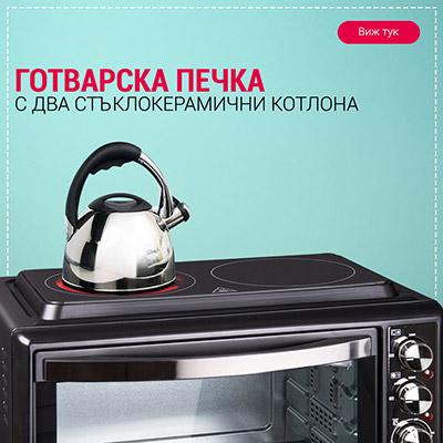 Готварска печка с два стъклокерамични котлона ZEPHYR