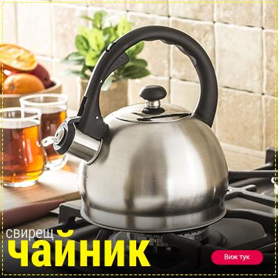 Свирещ чайник Kinghoff