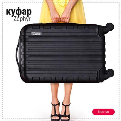 Куфар за багаж
