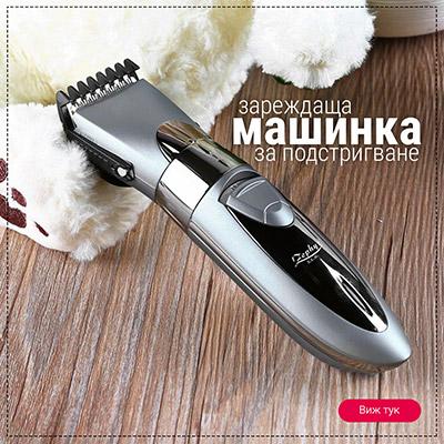 Зареждаща се машинка за подстригване