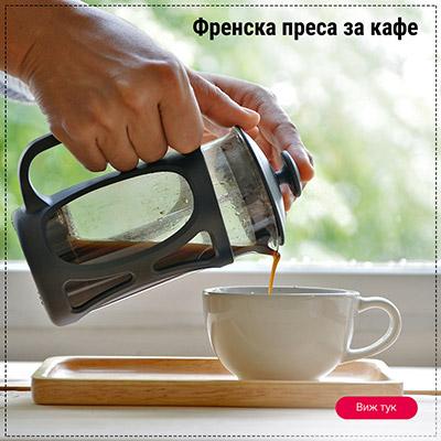 Френска преса за кафе