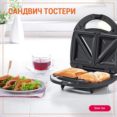 Сандвич тостери
