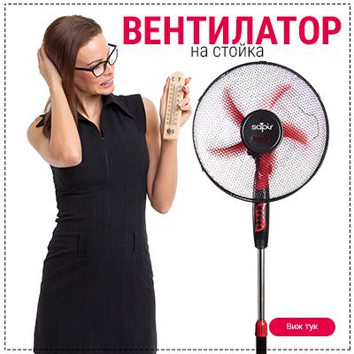Вентилатор на стойка с 5 перки