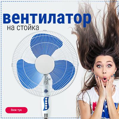 Вентилатор на стойка