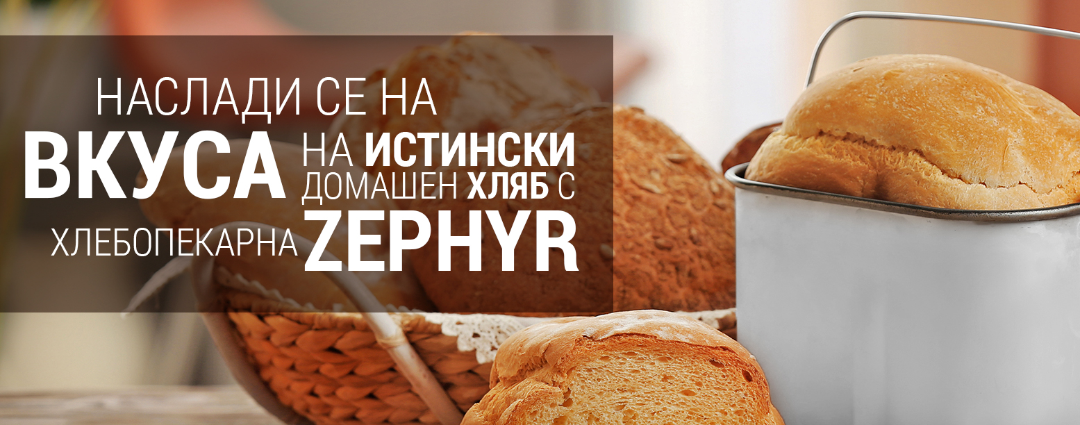 хлебопекарна zp 1446 a домашен хляб