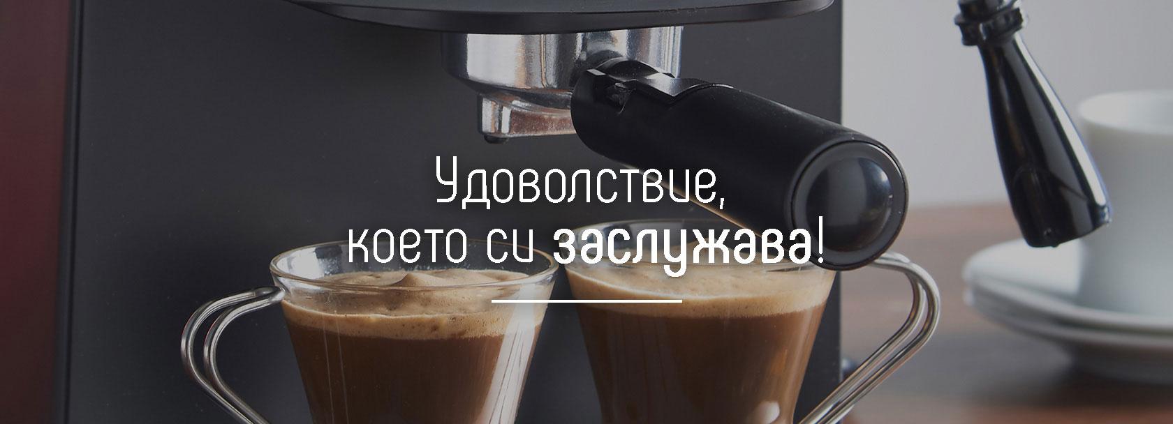 Еспресо машина ZEPHYR за кафе със страхотен вкус!