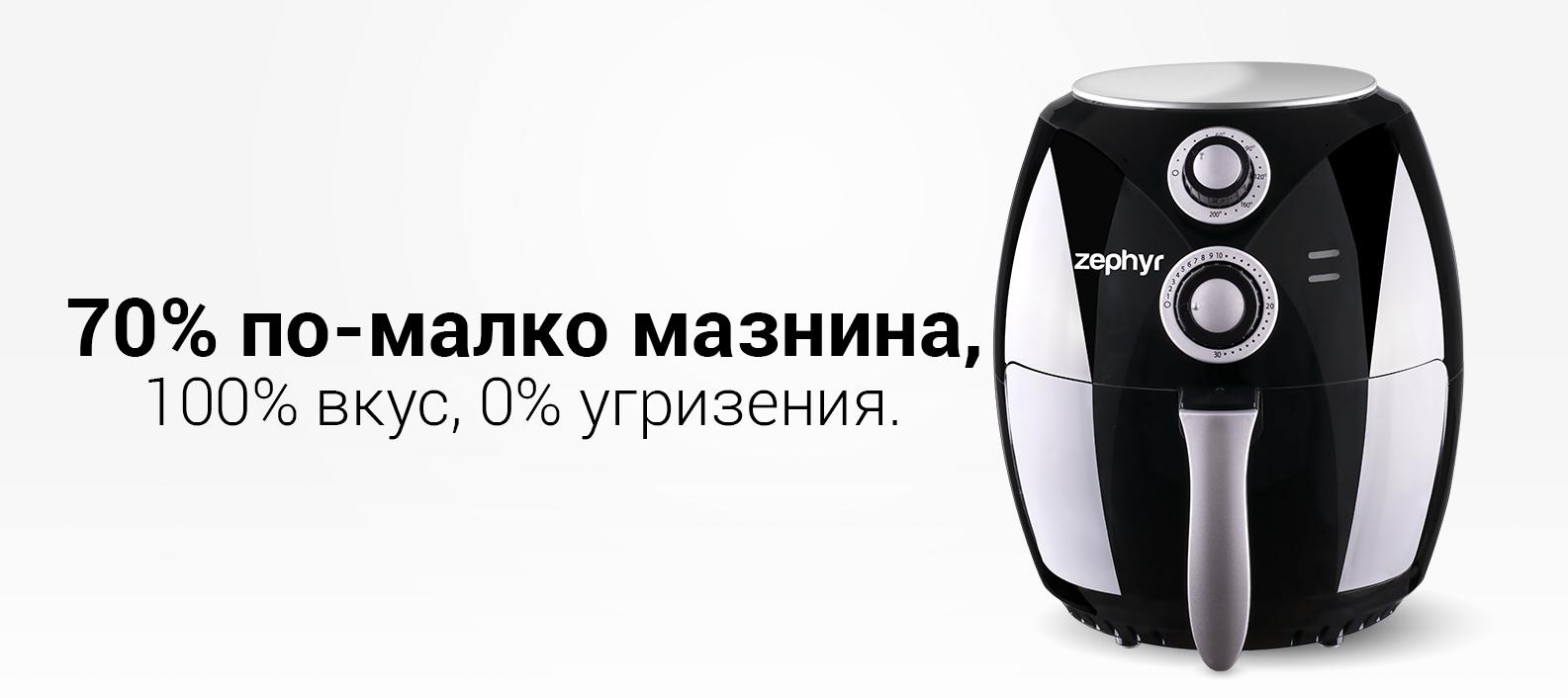 Фритюрник с горещ въздух Zephyr
