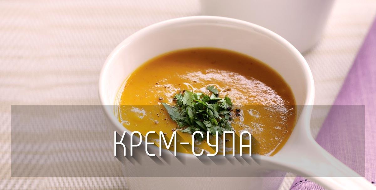 Зеленчукова крем супа приготвена с Мултикукър