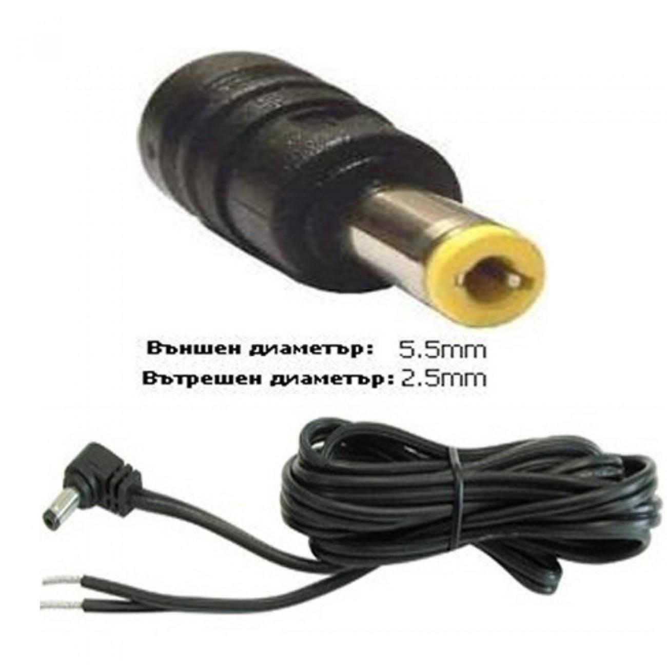 Захранващ кабел за Toshiba 5.5*2,5мм 90W, 1,2м. в Захранвания аксесоари -  | Alleop