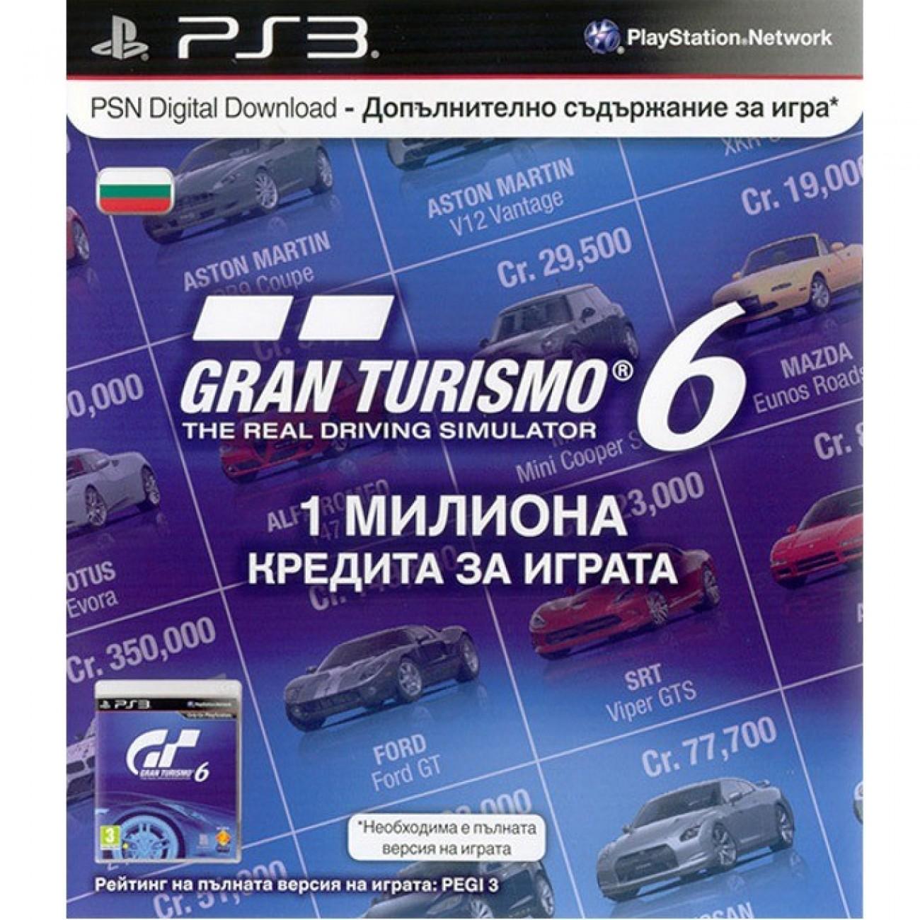 Gran Turismo 6: 1 Милион Кредита, за PlayStation 3 в Игри за Конзоли -  | Alleop