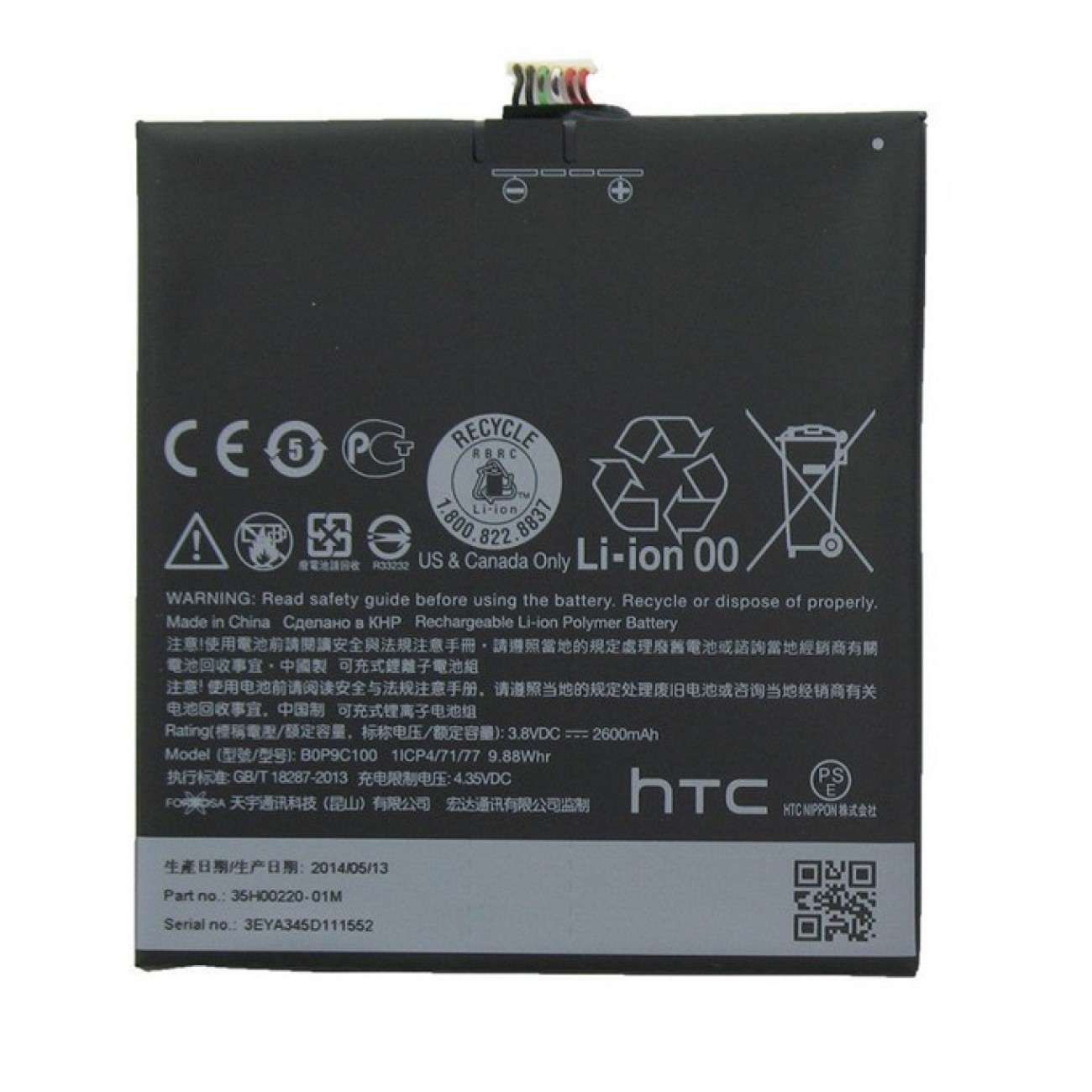 Батерия (оригинална) HTC B0P9C100 за телефон HTC Desire 816, 2600mAh/3.8V, Bulk в Батерии за Телефони, Таблети -  | Alleop