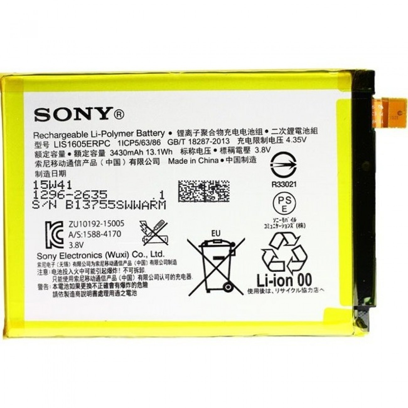 Батерия (оригинална) Sony LIS1605ERPC за Sony Xperia Z5 Premium, 3430mAh/3.8V, Bulk в Батерии за Телефони, Таблети -  | Alleop