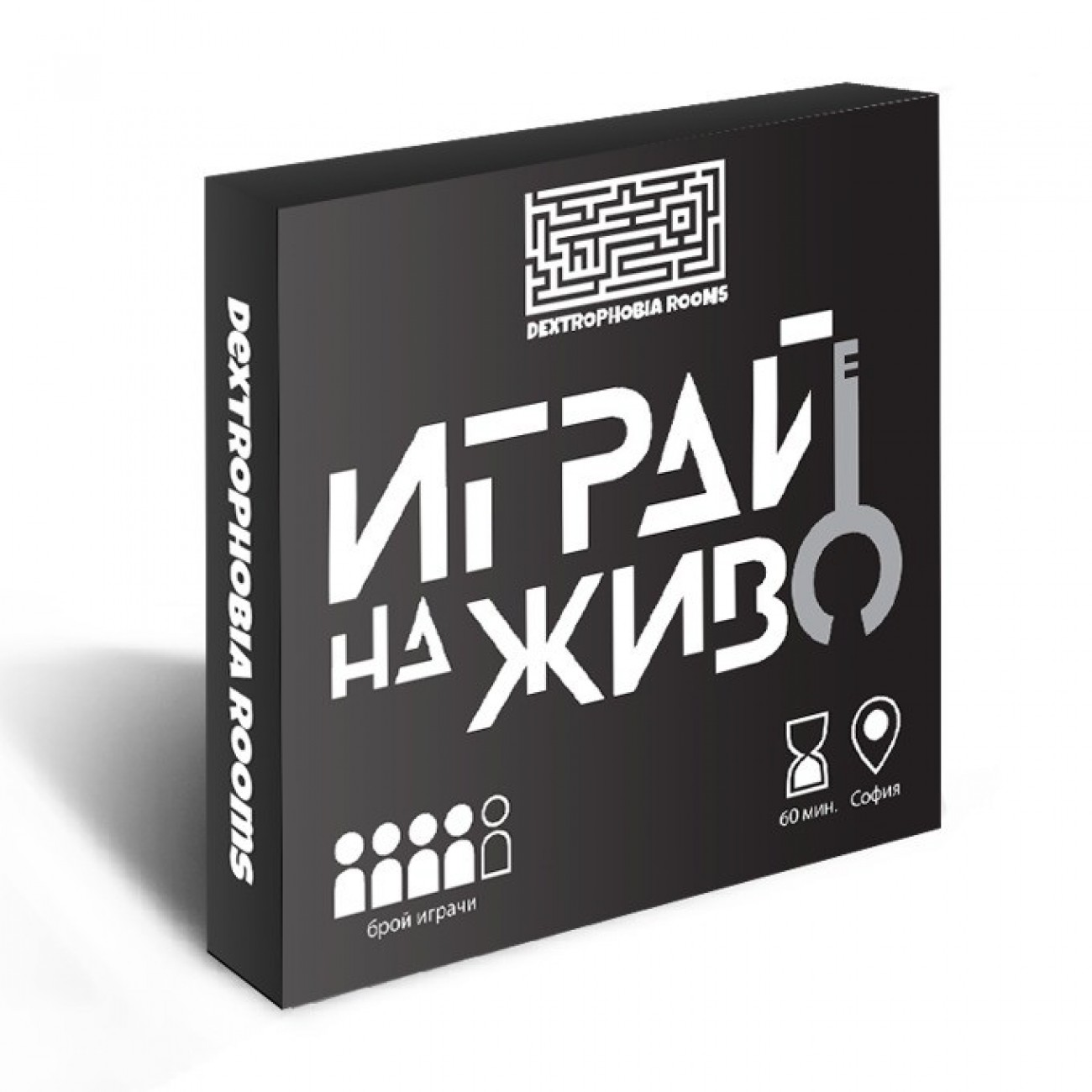 Ваучер за Dextrophobia Rooms, за 4-ма играчи, игра на живо тип избягай от стаята (escape room) в Игри за Конзоли -  | Alleop