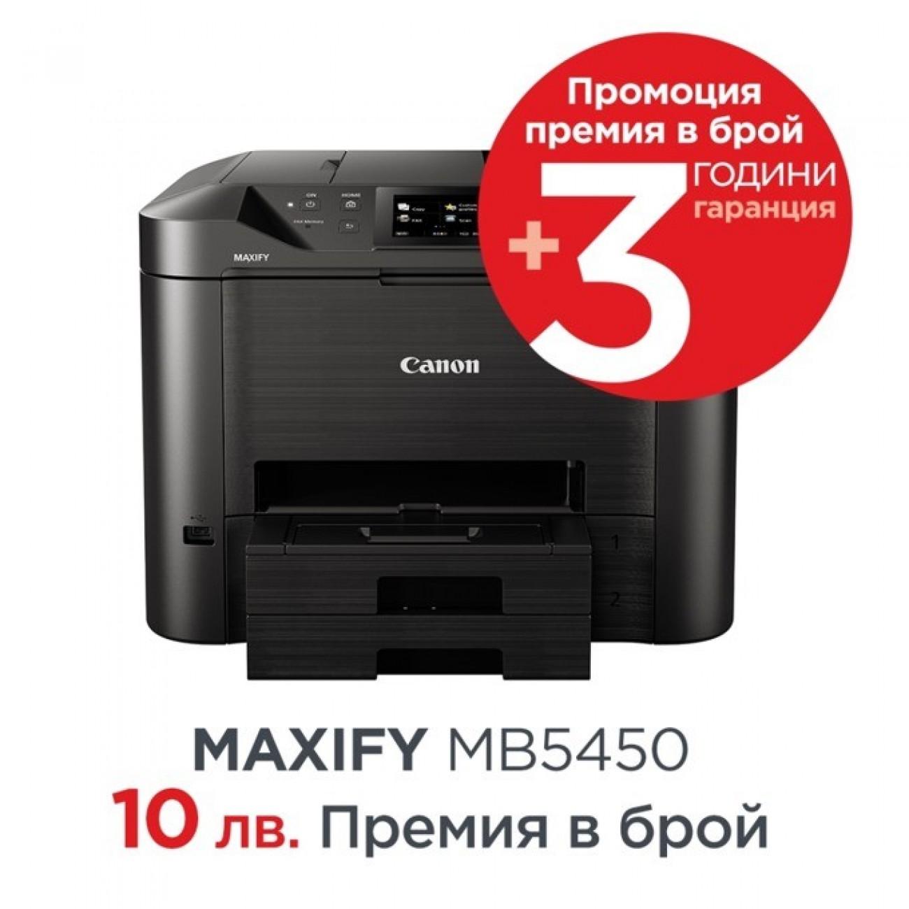 Мултифункционално мастиленоструйно устройство Canon MAXIFY MB5450, цветен принтер/копир/скенер/факс, 600 x 1200 dpi, 24стр/мин, Wi-Fi, LAN, USB, ADF, двустранен печат, A4 в Мултифункционали и MFP -  | Alleop