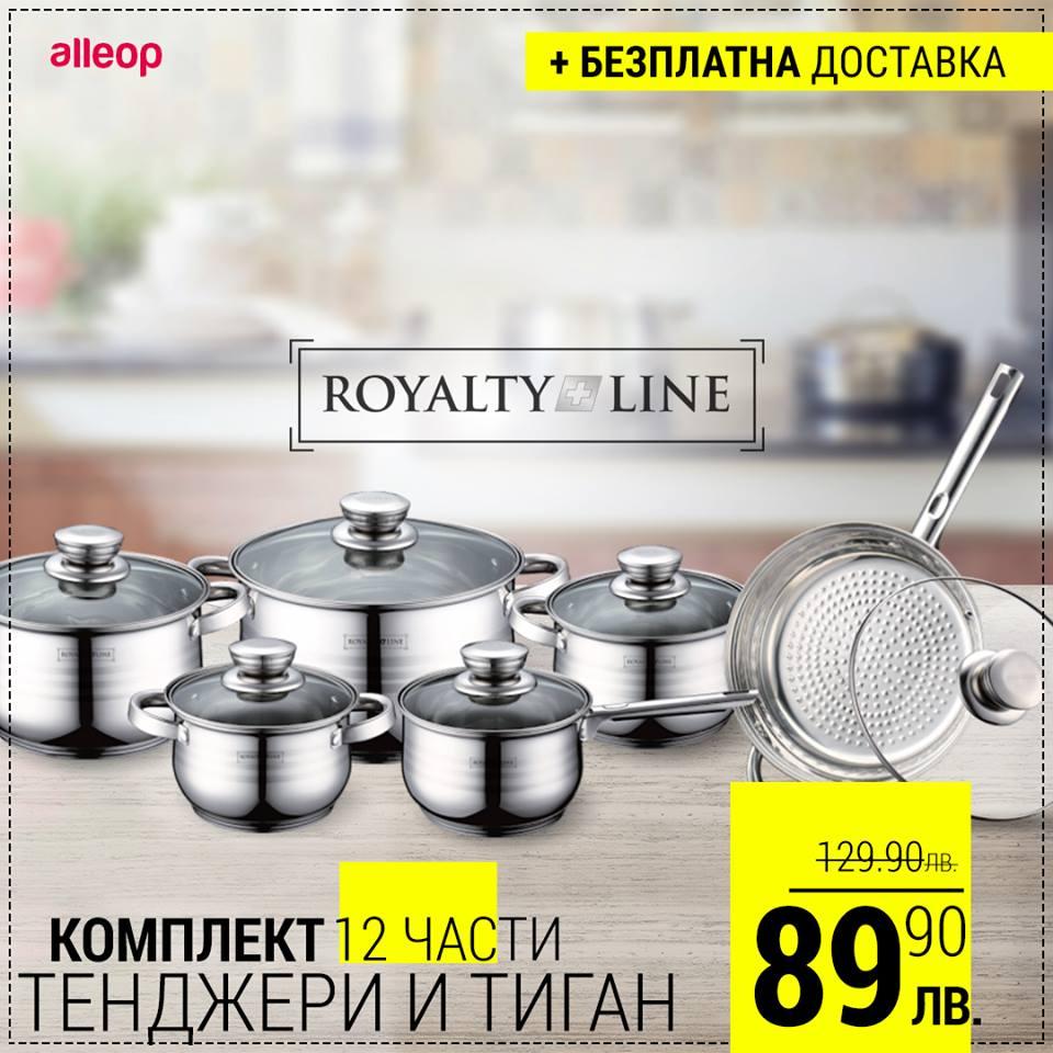 Комплект тенджери и тиган ROYALTY LINE RL-1231