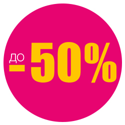 Отстъпки до -50%!