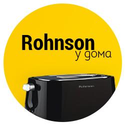 До -33% на уреди с марката Rohnson!