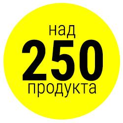 Над 250 продукта на промоция!
