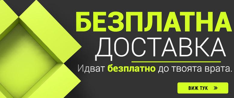 FreeDelivery - безплатна доставка на всички продукти