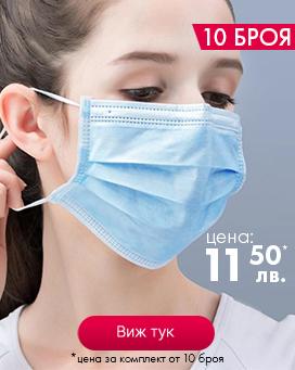 Евтини защитни маски за лице 10 броя - alleop.bg