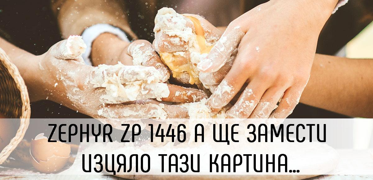 Хлебопекарна ZP 1446 A прави тесто вместо теб