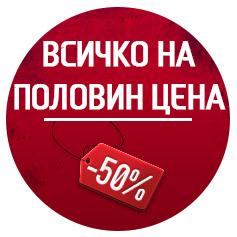 Пазарувай изгодно и зарадвай себе си с нашите интересни предложения!