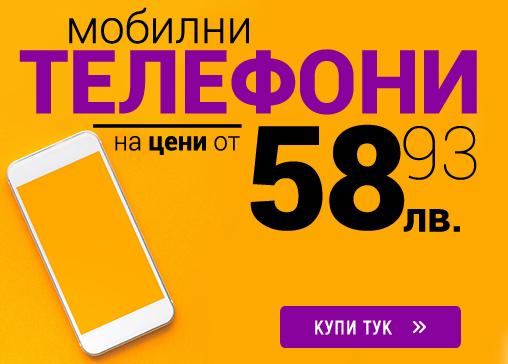 Мобилни телефони и мобилни апарати