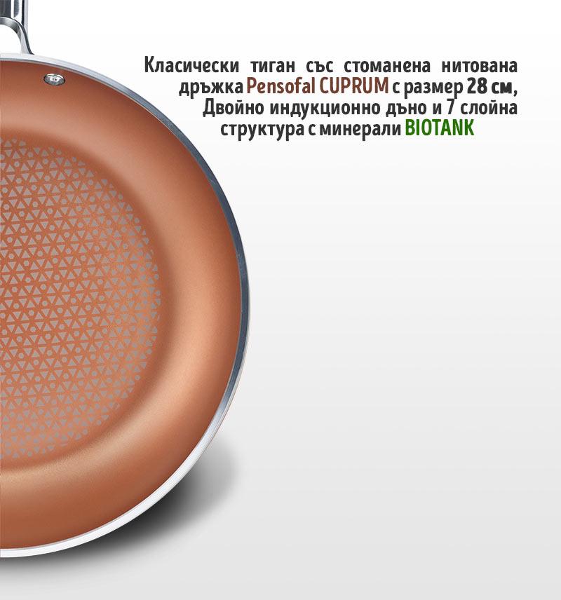 Тиган със стоманена дръжка Pensofal CUPRUM 6705, 28 см
